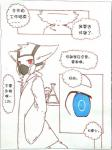 ambiguous_gender blue_eyes canine changed_(video_game) chinese_text comic dr.k_(changed) fur gas_mask laboratory lin_(changed) mammal mask meo-糸欧 red_eyes text translated white_fur