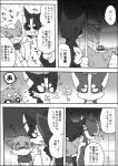 a-chan ayaka canine comic dog feral greyscale husky japanese_text kyappy mammal monochrome scar shiba_inu shibeta text translatedRating: SafeScore: 0User: banhdayDate: March 14, 2017
