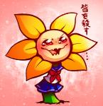 blush clothed clothing crossdressing cute devichonee flora_fauna flower flowey_the_flower japanese_text male not_furry pink_background plant red_eyes simple_background solo text translated undertale video_games