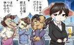 anthro black_hair brown_fur brown_hair business_suit canine clothing dialogue embarrassed eyewear female fur glasses group hair harassment japanese_text jewelry koala mammal marsupial mouse necklace nemi_(tenshoku_safari) official_art pregnant rodent speech_bubble suit sweat sweatdrop tenshoku_safari text translated unknown_artist whiskers white_fur wolf yellow_pupilsRating: SafeScore: 2User: ROTHYDate: October 14, 2017