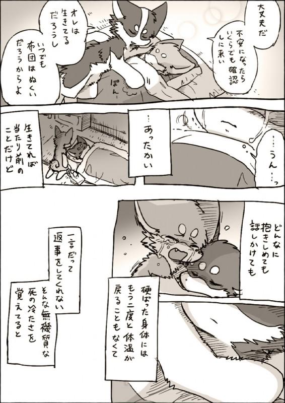 e926 ayaka bag canine comic crying death dog doujinshi dresser embrace eyes_closed husky kneeling kyappy lying mammal monochrome shiba_inu shibeta smile tears text translated