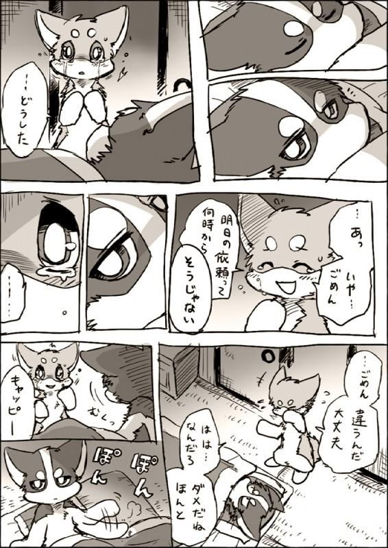 e926 ayaka canine comic dog doujinshi eyes_closed futon husky kyappy lying mammal monochrome open_mouth shiba_inu shibeta sleeping smile standing tears text translated