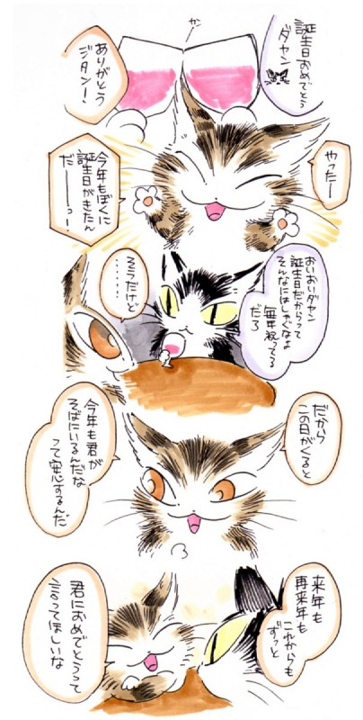 e926 ! 2015 beverage cat duo eyes_closed feline ichthy0stega japanese_text mammal open_mouth text translated